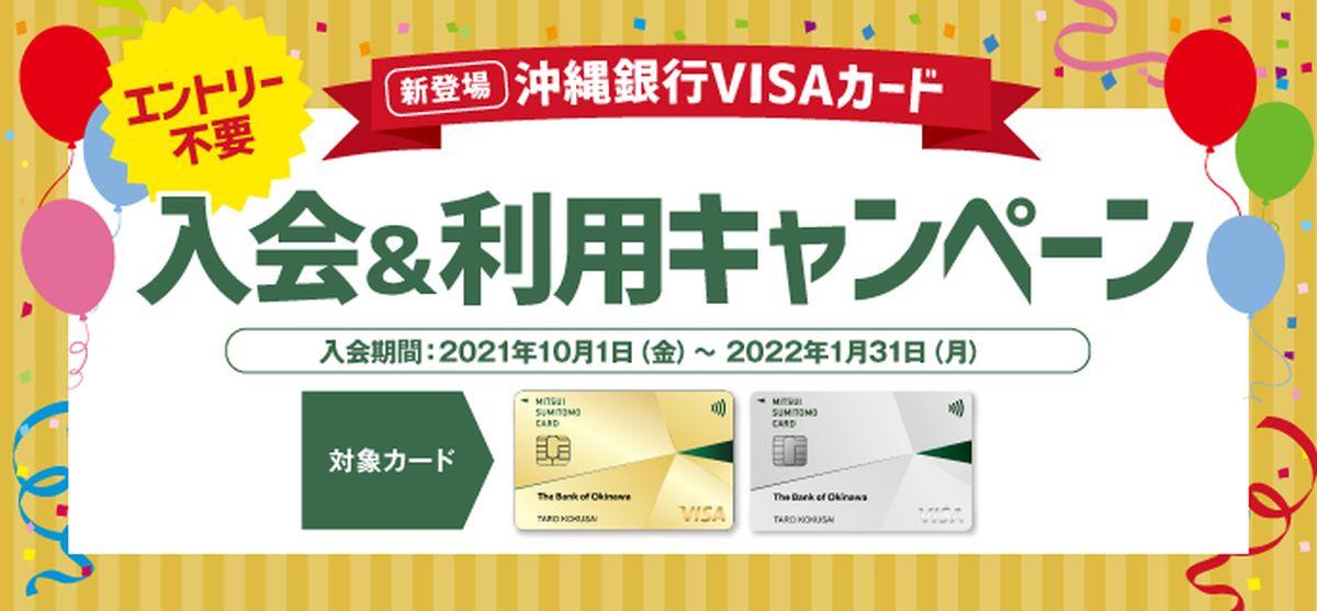沖縄銀行、三井住友カードと提携した「沖縄銀行VISAカード」の取り扱いを開始
