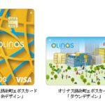 エポスカード、オリナス錦糸町との提携クレジットカード「オリナス錦糸町エポスカード」を発行