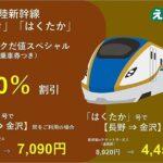 えきねっと、北陸新幹線で最大50%OFFとなる「お先にトクだ値スペシャル」を設定