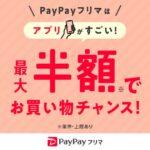 PayPayフリマ、「最大半額クーポン」を使って初めて買物をした後に「半額くじ」を引いて当選すると、値引き後の価格の半額相当がPayPayボーナスで戻ってくるキャンペーンを実施