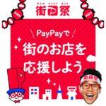「超PayPay祭」が2021年10月18日~11月28日まで実施