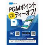 パシフィックゴルフマネージメント、2022年4月より「PGMロイヤルティプログラム」を開始