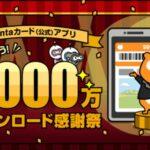 Pontaカード(公式)アプリで最大50万Pontaポイントが当たるスピードくじを開始