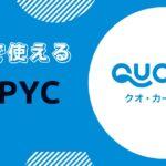 日本円ステーブルコインJPYCからQUOカードPayへの交換サービスを開始