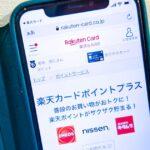 楽天カード、楽天カードの優待のサービス名称を「楽天カードポイントプラス」に変更