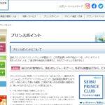 SEIBU PRINCE CLUB、プリンスポイントの有効期限を延長