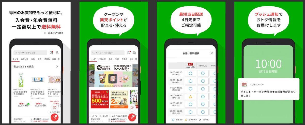 楽天と西友、「楽天西友ネットスーパー」アプリの提供を開始