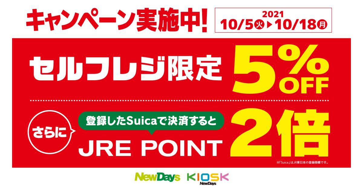 JR東日本管内のNewDaysでセルフレジを利用すると5%割引+Suicaで支払うとJRE POINTが2倍になるキャンペーンを実施