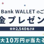 ソニー銀行、Sony Bank WALLETをAmazonで利用すると現金10万円が当たるキャンペーンを実施