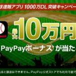 スポナビ野球速報アプリ、最大10万円相当のPayPayボーナスが当たるキャンペーンを実施
