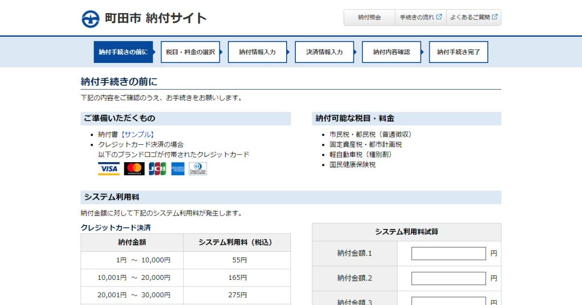 東京都町田市、市税のクレジットカード納付受付を開始