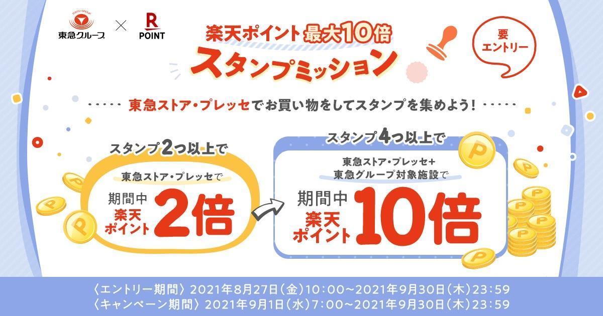 楽天ポイントカード、東急グループで最大ポイント10倍のスタンプミッションキャンペーンを実施