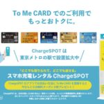 To Me CARD、おトクにモバイルバッテリーをレンタルできるキャンペーンを実施
