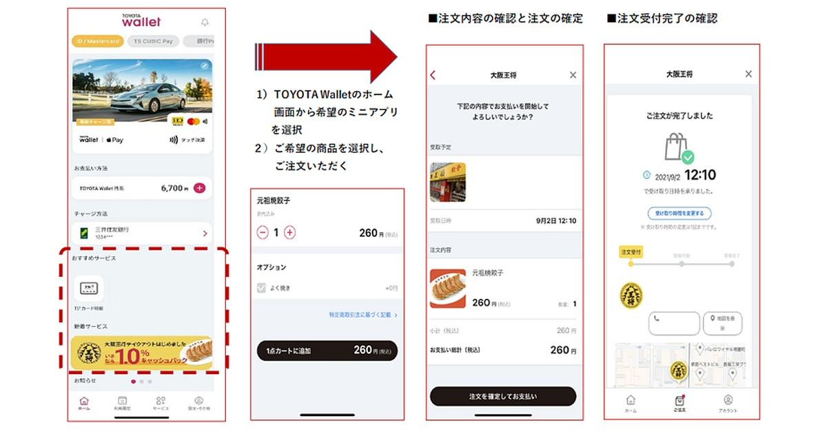 TOYOTA Wallet、ミニアプリの提供を開始 飲食店サービス関連コンテンツをリリース