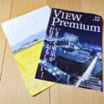 ビューゴールドカード会員向け会員誌「VIEW Premium」の内容は?