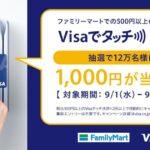 ファミリーマートでVisaのタッチ決済を利用すると1,000円が当たるキャンペーン実施