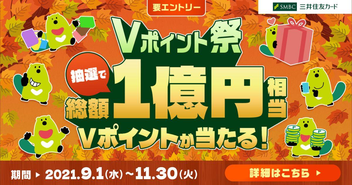 三井住友カード、総額1億円相当のVポイントが当たる「Vポイント祭」を実施