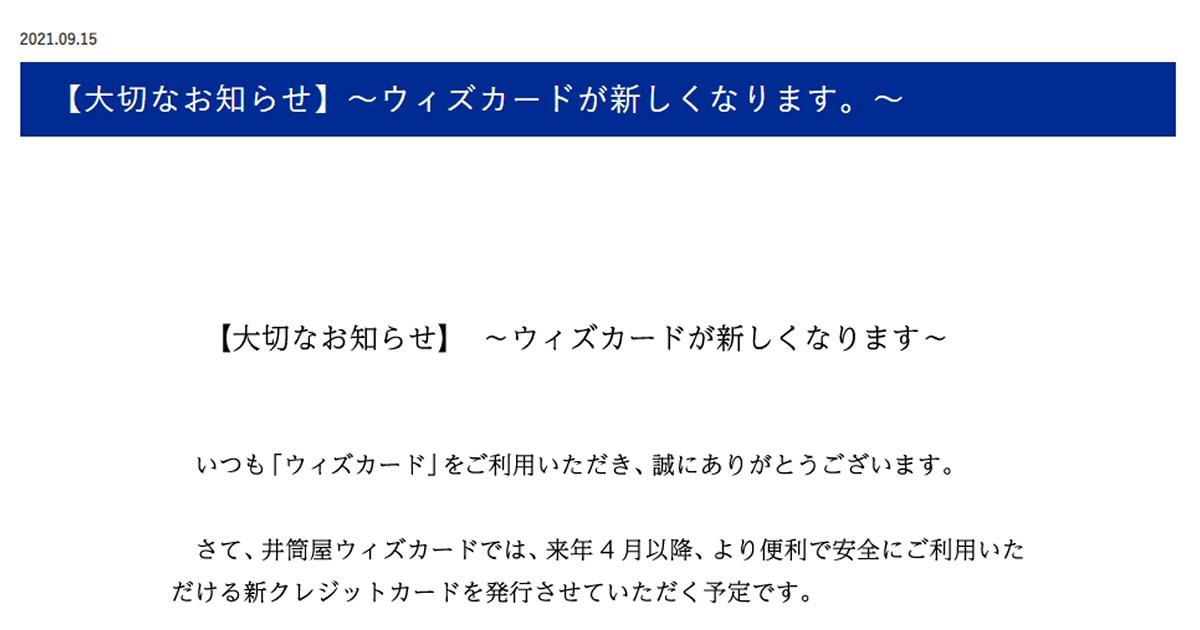 井筒屋ウィズカード、2022年4月よりJCBブランドカードを発行
