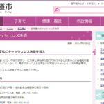 千葉県四街道市では、住民票の写しなどの支払いにキャッシュレス決済を導入