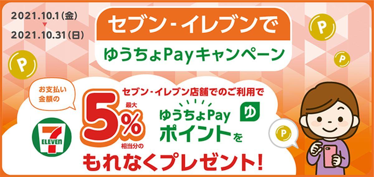 ゆうちょPay、セブン-イレブンで利用すると5%のゆうちょPayポイント還元キャンペーンを実施