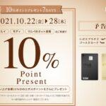 マルイ・モディ、エポスプラチナカード・エポスゴールドカードで10%のポイント還元キャンペーンを実施
