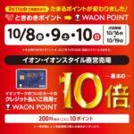 イオンカード、2021年10月8日から3日間WAON POINT 10倍キャンペーンを実施