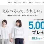 イオンモバイル、乗換で5,000 WAONポイント獲得できるキャンペーンを実施