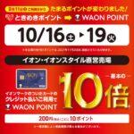 イオン・イオンスタイル、2021年10月16日から4日間イオンカードでポイント10倍キャンペーンを実施