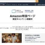 Amazon、「デジタルの日」特別ページをオープン デジタル機器をおトクに購入できるキャンペーンも
