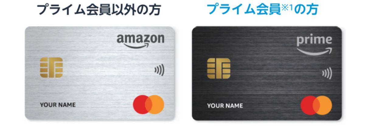 Amazon、新たなクレジットカード「Amazon Prime Mastercard」を発行 Amazon Mastercardゴールドのプライム会員付帯サービスも終了