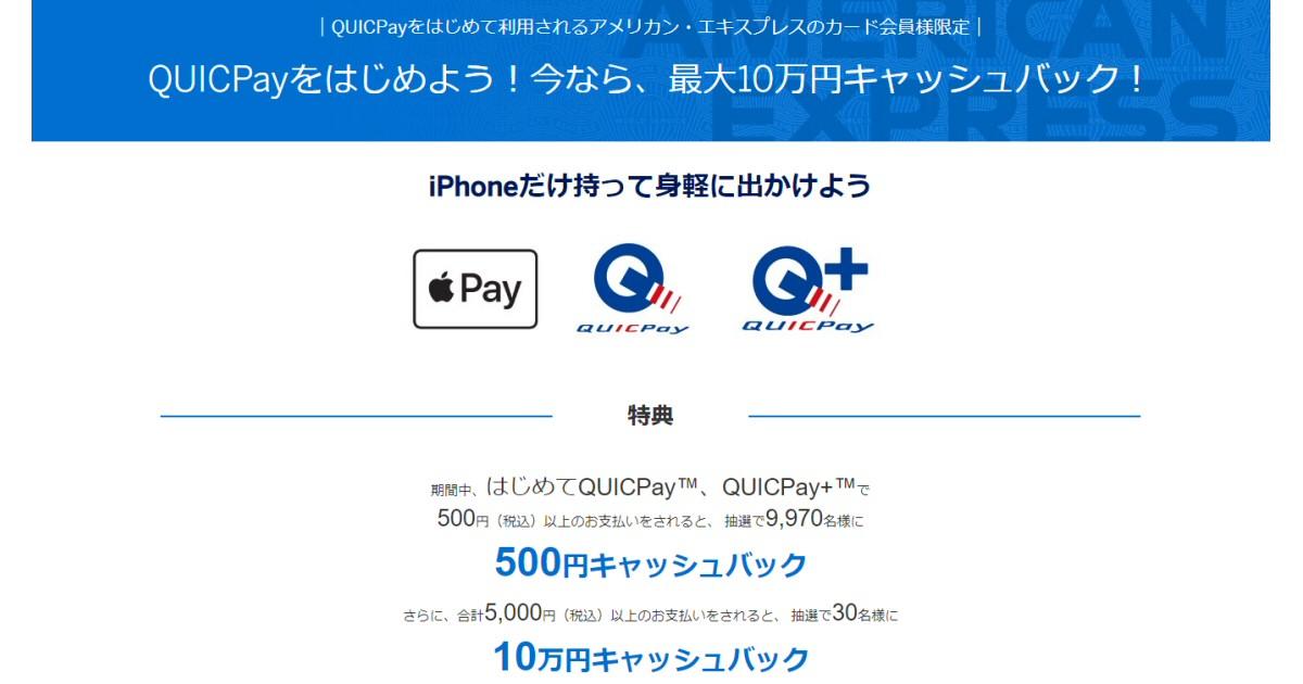 アメリカン・エキスプレス・カード、QUICPayをはじめて利用すると最大10万円キャッシュバックのキャンペーンを実施