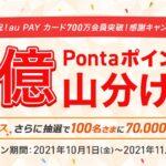 au PAYカード、1億Pontaポイントの山分けキャンペーンを実施