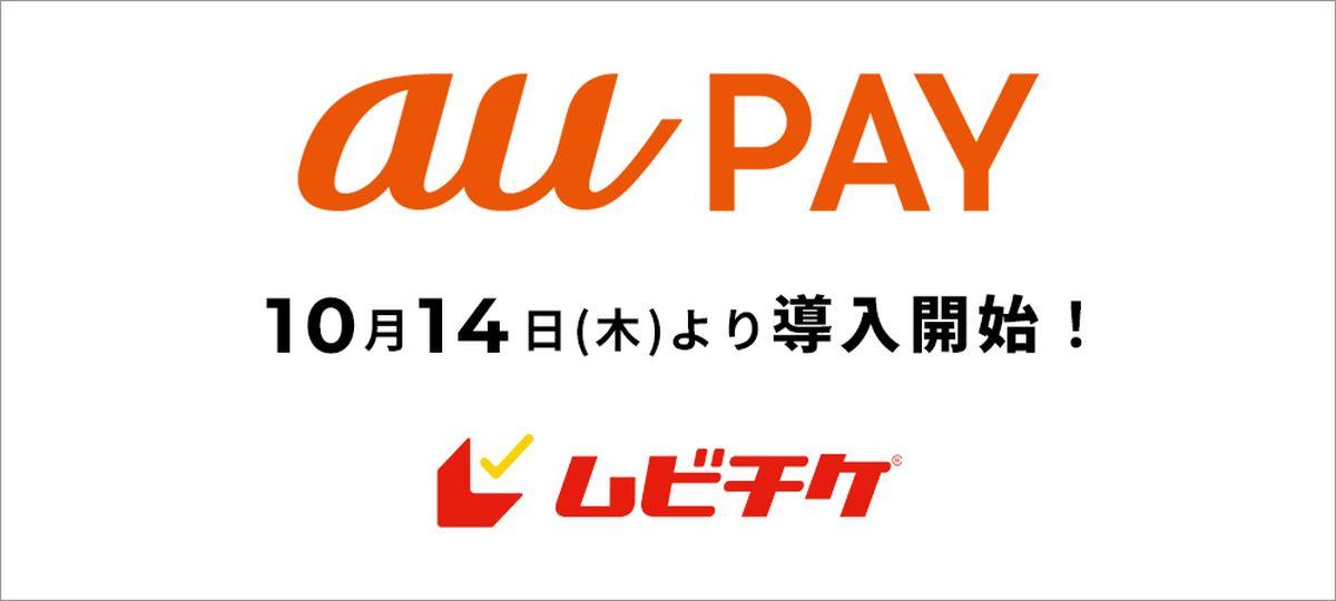 ムビチケ購入でau PAY(ネット支払い)が可能に