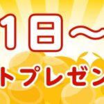 ダイエットアプリ「ダイエットBOX」で100万ポイントプレゼントキャンペーンを実施