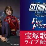 dTV、宝塚歌劇の公演を全編ライブ配信 dポイントの利用も可能