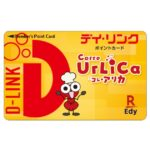 広島県のスーパーマーケット「デイ・リンク」などで楽天Edyを搭載したポイントカード「コレ・アリカ」の利用が可能に
