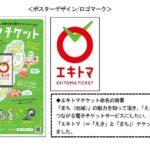 JR東日本、地域で使える電子チケット「エキトマチケット」を発売