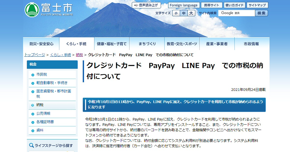 静岡県富士市、市税のクレジットカード納付受付を開始