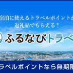 ふるなびトラベル、北海道函館市が提供を開始