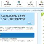 埼玉県ふじみ野市、市税等のクレジットカード納付受付開始