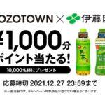 伊藤園、ZOZOポイント1,000円分プレゼントキャンペーンを実施