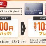 JCBオリジナルシリーズ、新規入会でAmazon.co.jpでの買い物が最大3万円キャッシュバックとなるキャンペーンを実施