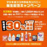 au PAY、マツキヨココから&カンパニー誕生記念で花王製品を購入すると30%のau PAY残高を還元するキャンペーンを実施