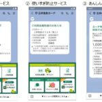 三井住友カード、LINE公式アカウントでカード利用通知などの「通知サービス」を開始