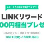 LINE PLACE、LINKリワード 1,000円相当を獲得できるキャンペーンを実施