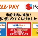 松弁ネットの事前決済に「au PAY」「メルペイ」が対応