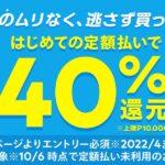 メルペイ、はじめて「メルペイスマート払い(定額払い)」を利用すると40%相当のポイントを還元するキャンペーン実施