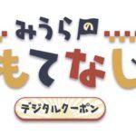 神奈川県三浦市の三浦市観光協会、プレミアム付きデジタルクーポン「みうらおもてなしクーポン」を販売