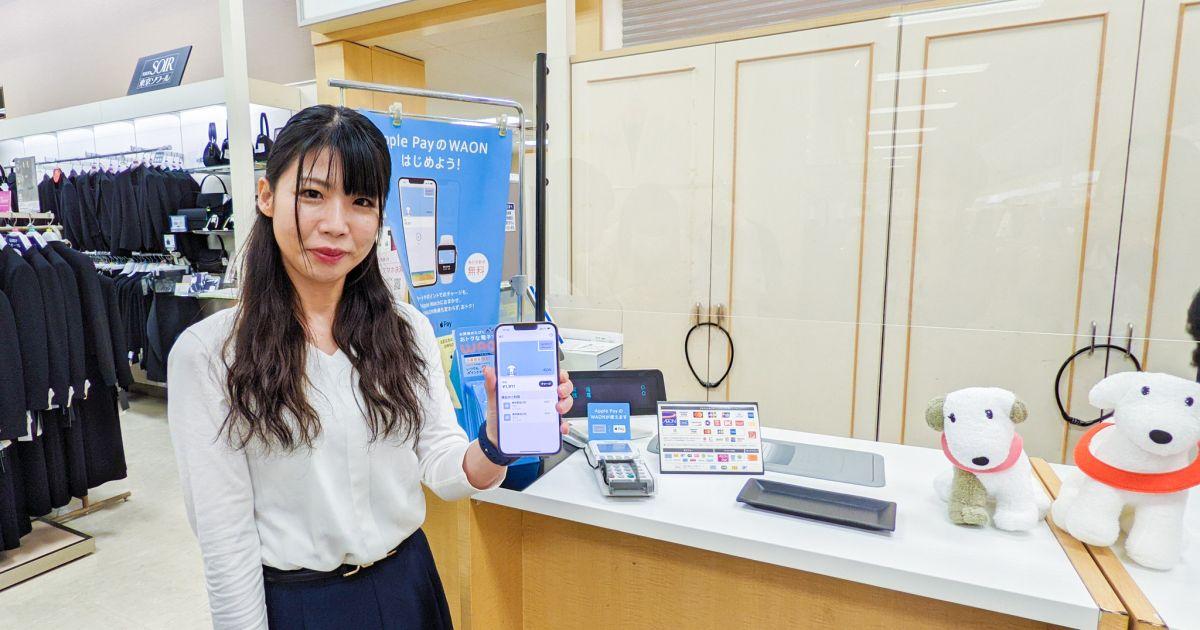 WAONもApple Payに対応! イオンカード以外のクレジットカードでもチャージが可能に!