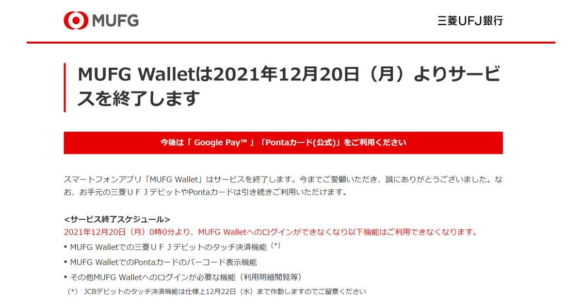 MUFG Walletサービスが2021年12月20日でサービス終了